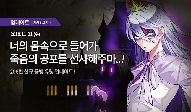 11/21 신규용병 업데이트