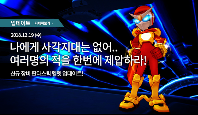 12/19 신규 장비 업데이트