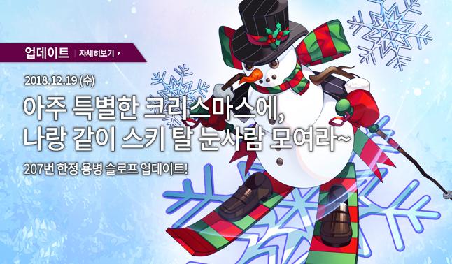 12/19 신규 용병 업데이트