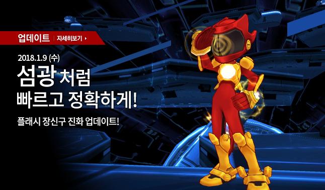 01/09 진화 장비 업데이트