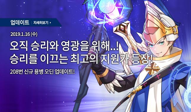 01/16 신규 용병 업데이트