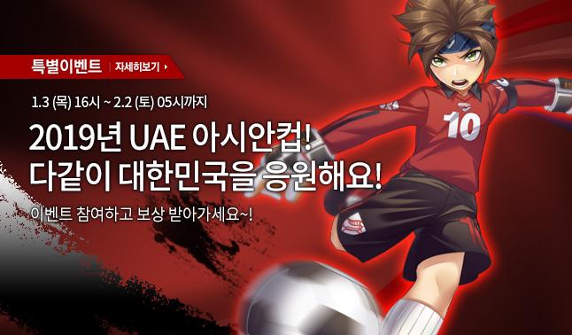 2019 UAE 아시안컵!