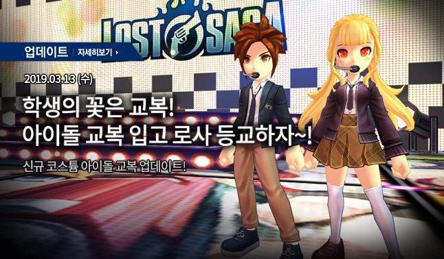 03/13 신규 코스튬 업데이트