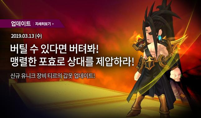 03/13 신규 장비 업데이트
