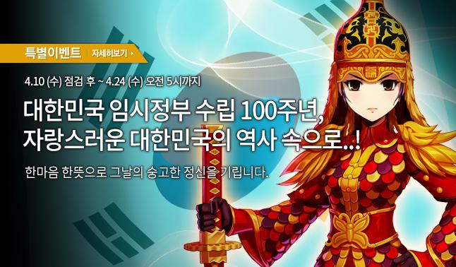 임시정부 수립 100주년!
