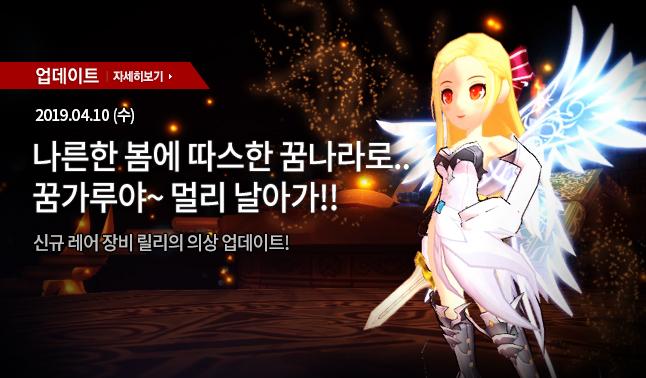 04/10 신규 장비 업데이트