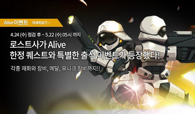 [Alive] 한정 퀘스트와 출석체크!