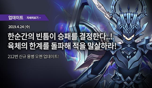 04/24 신규 용병 업데이트