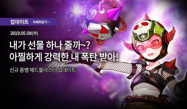 05/22 신규 용병 업데이트