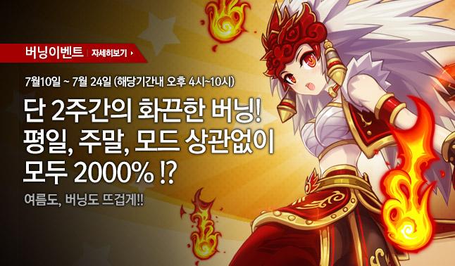 2000% 버닝 이벤트