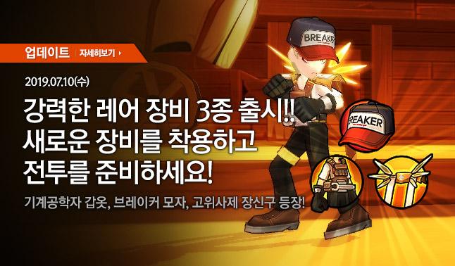 07/10 신규 장비 3종 업데이트