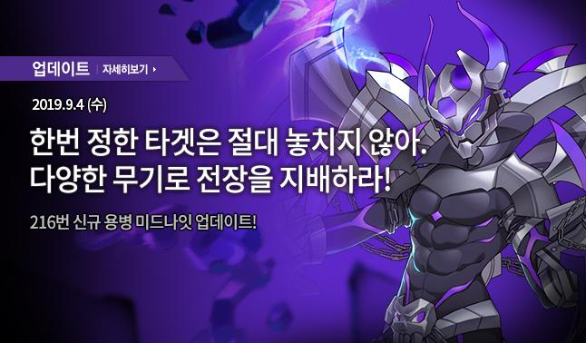 09/04 신규 용병 업데이트