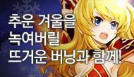 [버닝] 추운 겨울을 녹여버릴 버닝!
