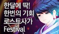 [로사데이] 1월 로스트사가 Festival!!