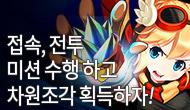 (추가안내) [주간/주말] 30강 도전하러 가즈아~!