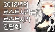 [간담회] 2018 로사간담회!!