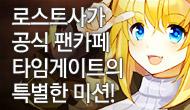[팬카페이벤트] 타임게이트 1주년 특별한 미션!