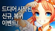 [특별] 드디어 시작된 신규/복귀 이벤트!