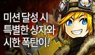 [주간/주말] 특별한~ 시한 폭탄을 드릴게요!