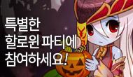 [특별] 할로윈 캔디도 모으고, 특별한 칭호까지!