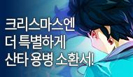 [특별] 크리스마스엔 더 특별하게~ 산타 용병 소환서!!