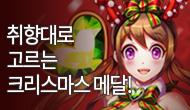 [특별] 2018년 크리스마스 특별 메달상자!
