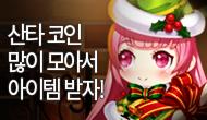 (수정) [주간/주말] 로스트사가의 특별한 크리스마스!!