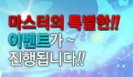 [특별] 마스터J의 게릴라 쿠폰 이벤트!(2주차)