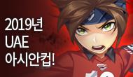 [GM이벤트] 다 함께 대한민국을 응원해요! 2탄