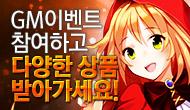 (수정) [GM이벤트] 접속하면 초콜릿을 드려요!