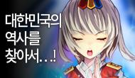 [주간/주말] 대한민국의 역사를 찾아서..!