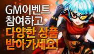 [GM이벤트] 최초 만렙을 달성하라!