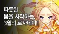 (수정) [로사데이] 3월의 로스트사가 Festival!