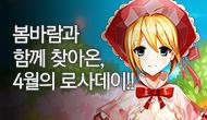 [로사데이] 4월의 로스트사가 Festival!