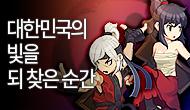 (수정) [주간/주말] 대한민국의 빛을 되찾은 순간