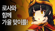 [주간/주말] 천고마비의 계절, 가을을 준비하자!