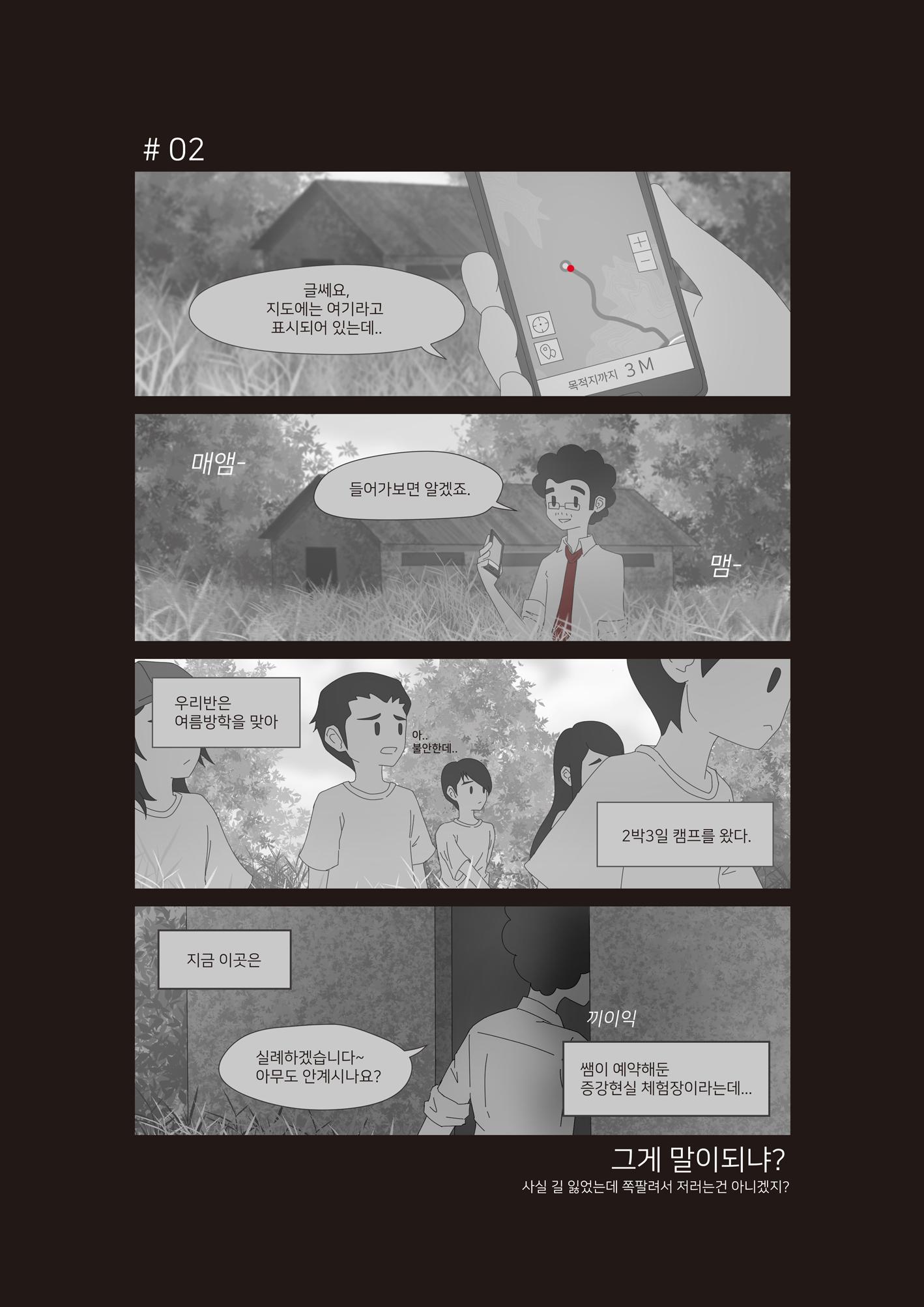 로사웹툰_#02