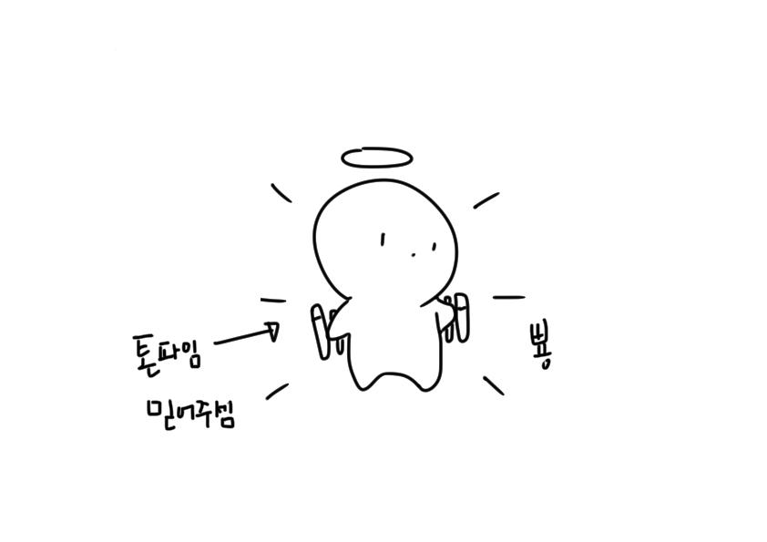 [새벽뻘짓]1ㄷ1 하는 만화
