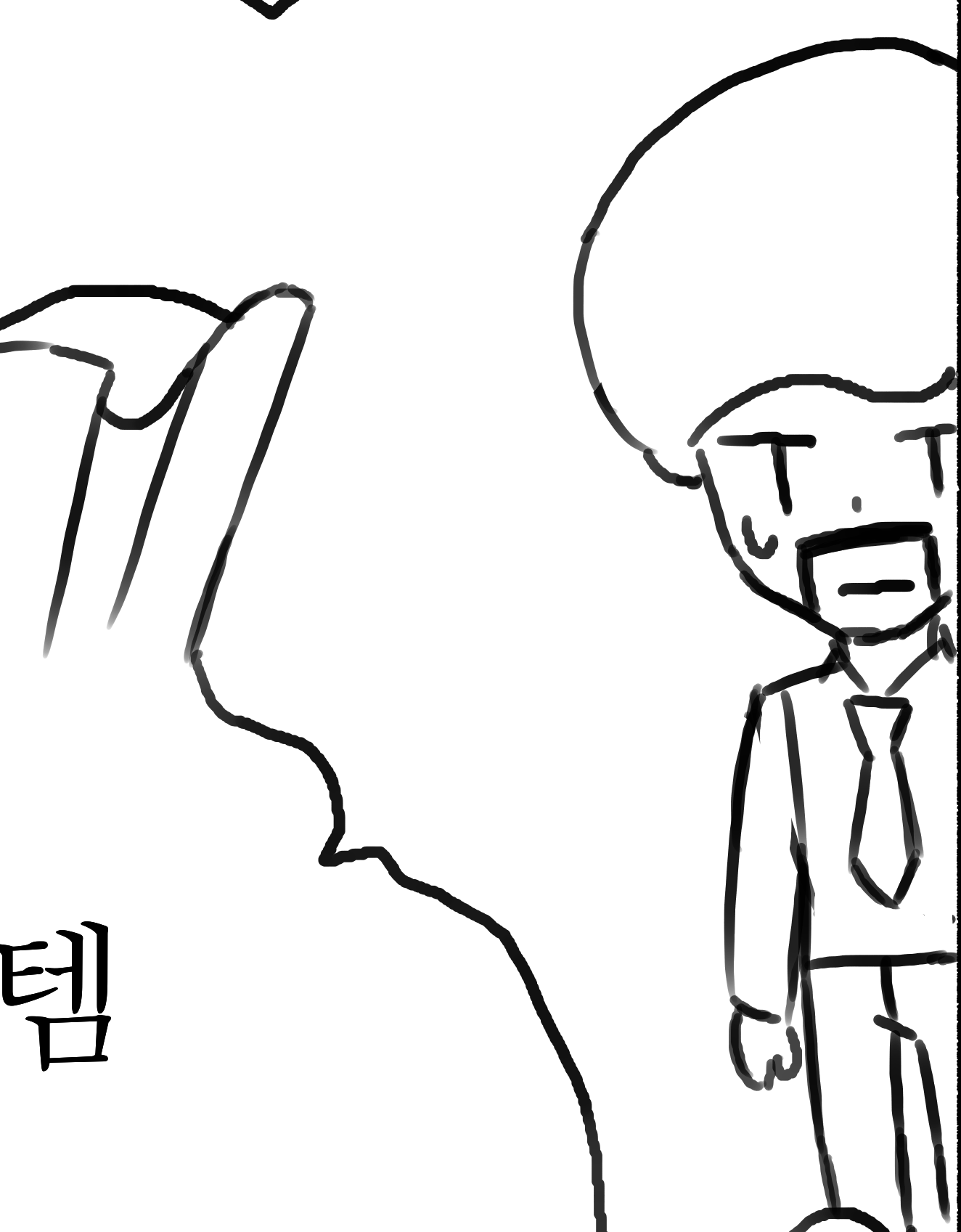 [5컷만화] 장비를 못찾는다 이말이야