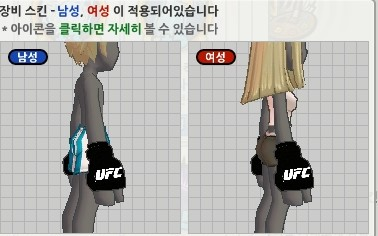 UFC장갑