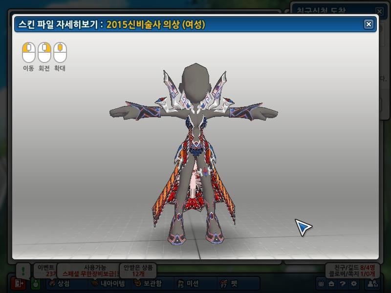 탄창) 2015신비술사 갑옷