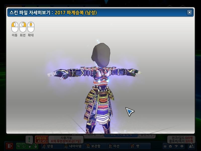 2017 갑옷 사무라이 세트스킨