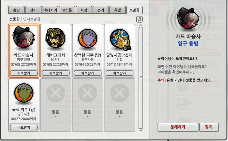 [행용소157] 카드마술사 영구용병 획득[중복]