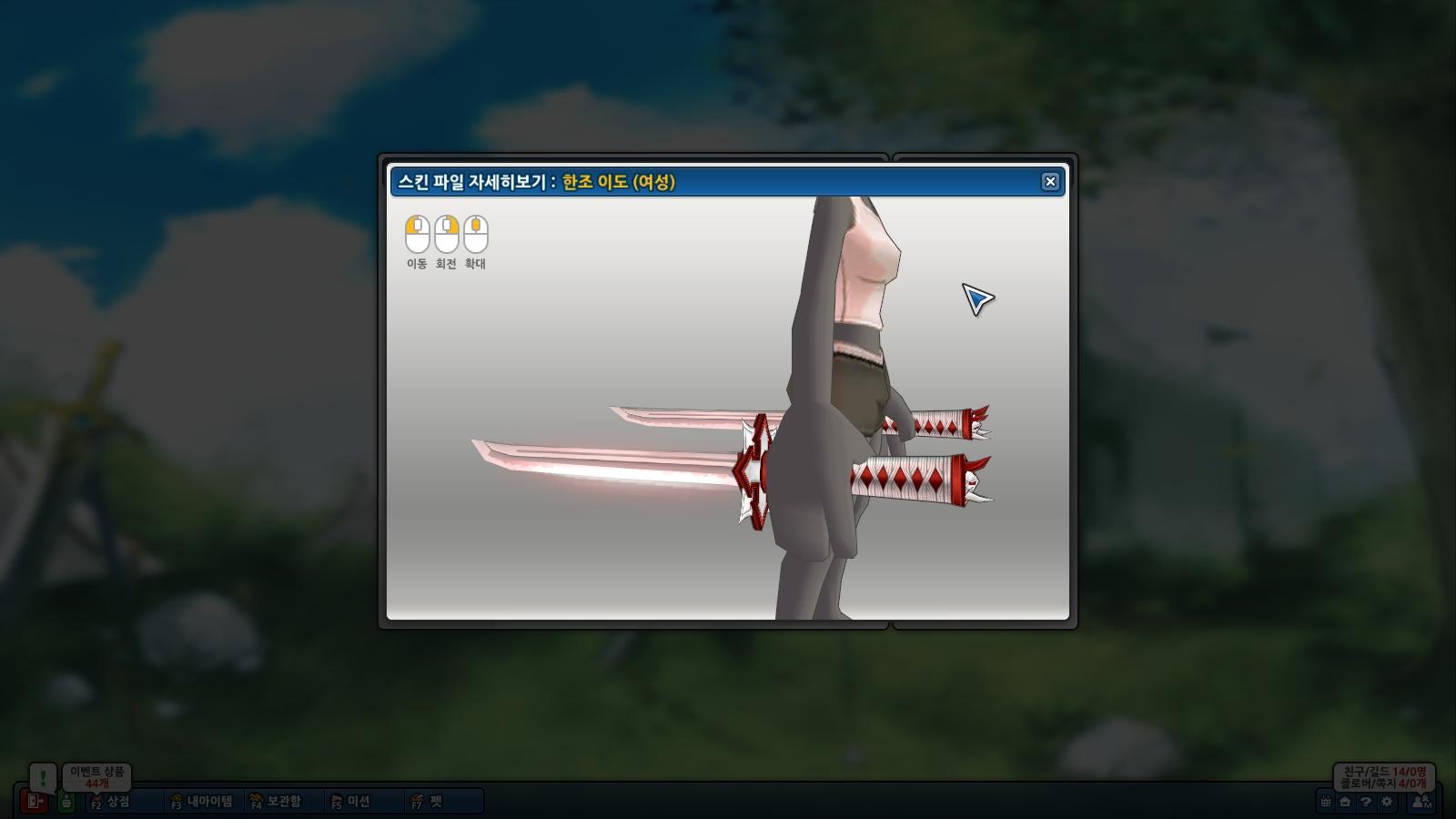 한조 무기 - 단풍 ver