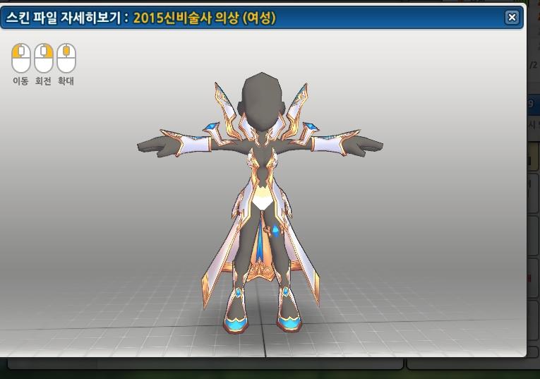 2015 신비갑 흰/ 검